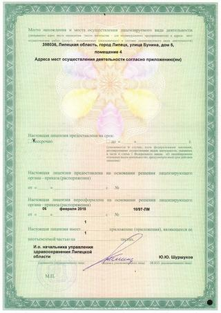 license bunina02